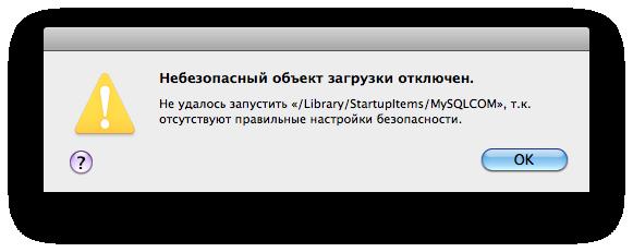 Не удалось запустить /Library/StartupItems/MySQLCOM, т.к. отсутствуют правильные настройки безопасности.